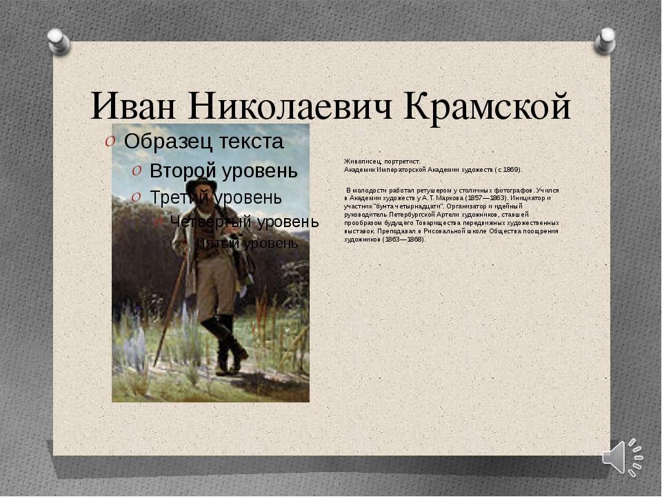 Иван Николаевич Крамской Живописец, портретист. Академик Императорской Академ...