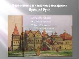 Деревянные и каменные постройки Древней Руси