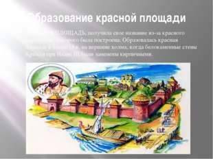 Образование красной площади КРАСНАЯ ПЛОЩАДЬ, получила свое название из-за кра