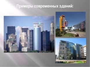 Примеры современных зданий: