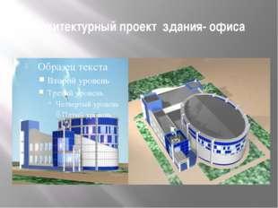 Архитектурный проект здания- офиса
