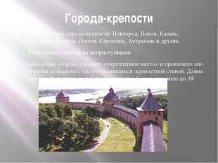 Города-крепости Древнерусские города-крепости: Новгород, Псков, Казань, Влади