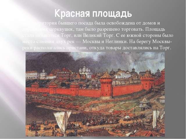 Красная площадь Эта территория бывшего посада была освобождена от домов и дер...