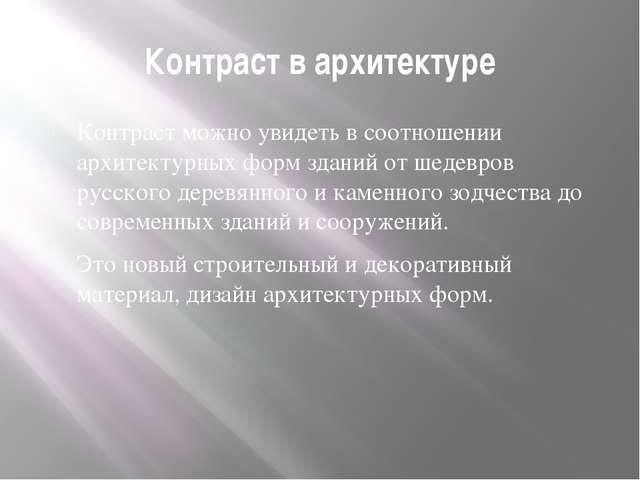 Контраст в архитектуре Контраст можно увидеть в соотношении архитектурных фор...