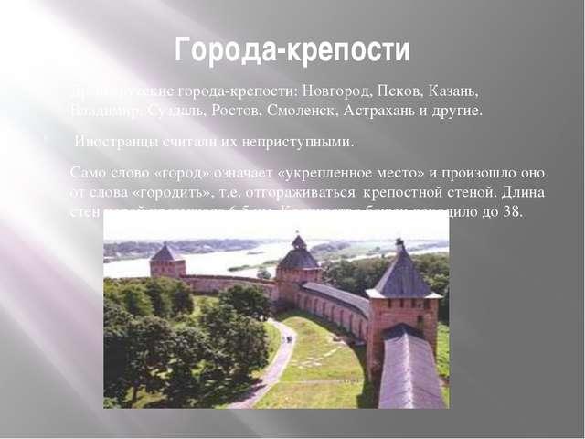Города-крепости Древнерусские города-крепости: Новгород, Псков, Казань, Влади...