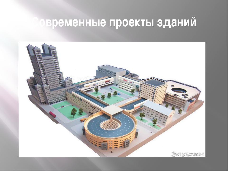 Современные проекты зданий