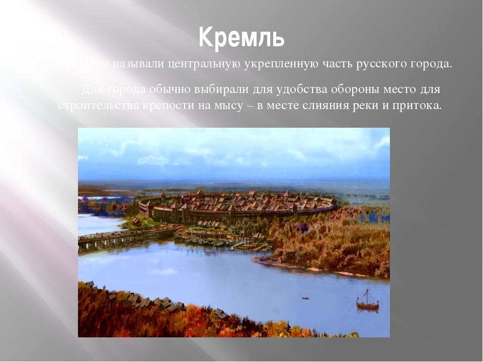 Кремль Кремлем называли центральную укрепленную часть русского города. Для г...