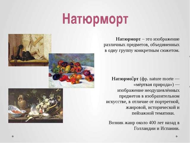 Натюрморт Натюрморт – это изображение различных предметов, объединенных в одн...