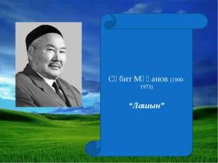 """Сәбит Мұқанов (1900-1973) """"Лашын"""""""