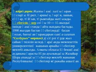 Қазіргі дерек:Жалпы қазақ халқы қыран құстарға: бүркіт, қаршыға, қырғи, лашы