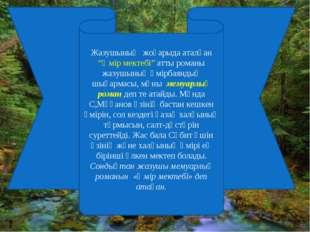"""Жазушының жоғарыда аталған """"Өмір мектебі"""" атты романы жазушының өмірбаяндық ш"""