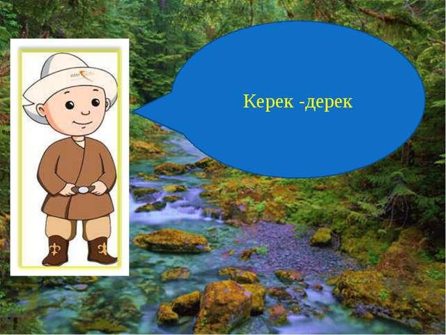 Керек -дерек