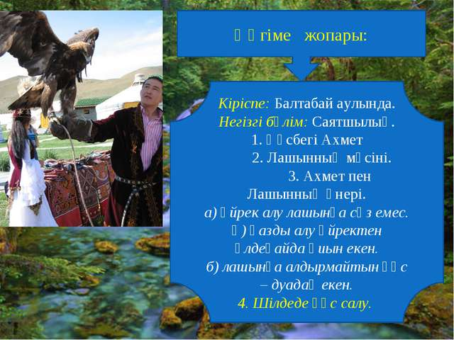 Әңгіме жопары: Кіріспе: Балтабай аулында. Негізгі бөлім: Саятшылық. 1. Құсбег...