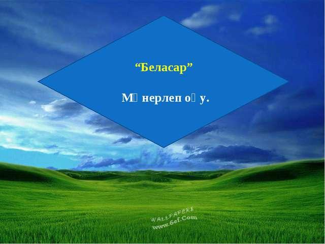 """Беласар"" Мәнерлеп оқу."