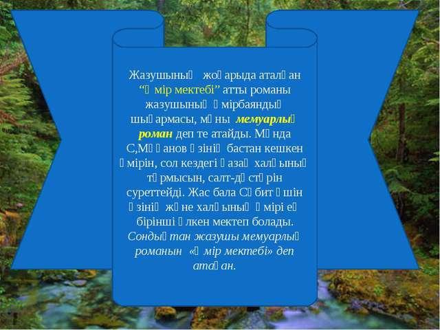 """Жазушының жоғарыда аталған """"Өмір мектебі"""" атты романы жазушының өмірбаяндық ш..."""