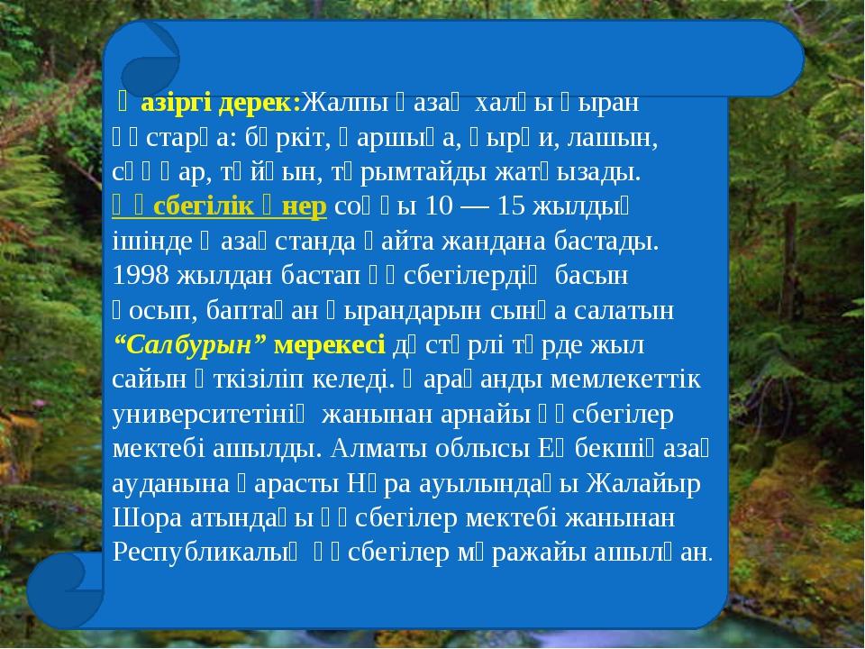 Қазіргі дерек:Жалпы қазақ халқы қыран құстарға: бүркіт, қаршыға, қырғи, лашы...