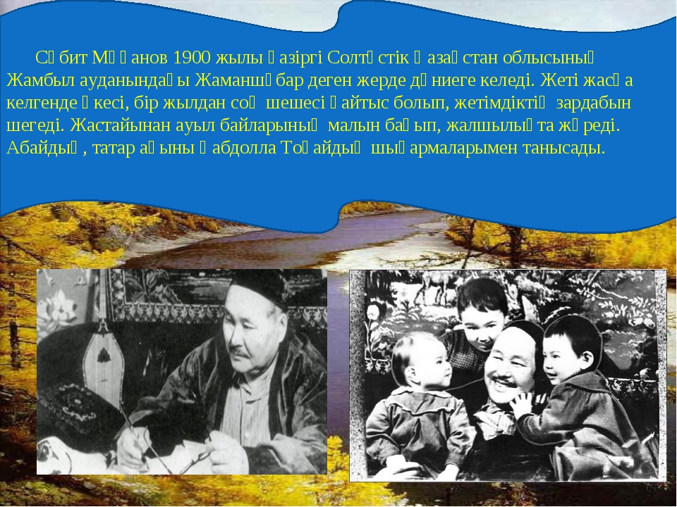 Сәбит Мұқанов 1900 жылы қазіргі Солтүстік Қазақстан облысының Жамбыл ауданын...