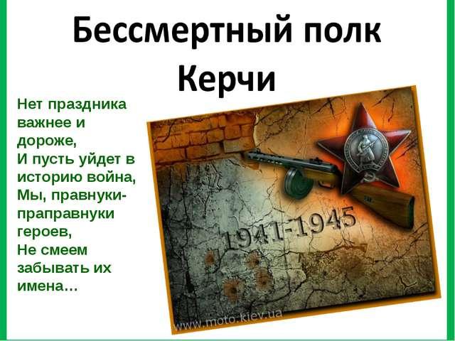 Нет праздника важнее и дороже, И пусть уйдет в историю война, Мы, правнуки-пр...