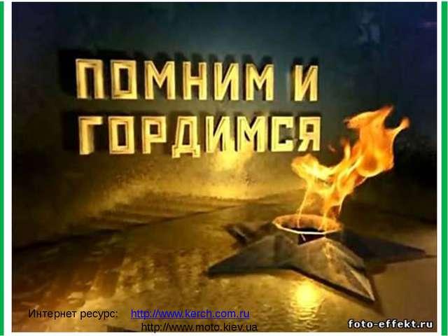 Интернет ресурс: http://www.kerch.com.ru http://www.moto.kiev.ua