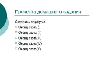 Проверка домашнего задания Составить формулы Оксид азота (I) Оксид азота (II)