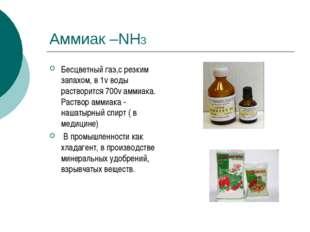 Аммиак –NH3 Бесцветный газ,с резким запахом, в 1v воды растворится 700v аммиа
