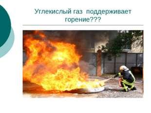 Углекислый газ поддерживает горение???