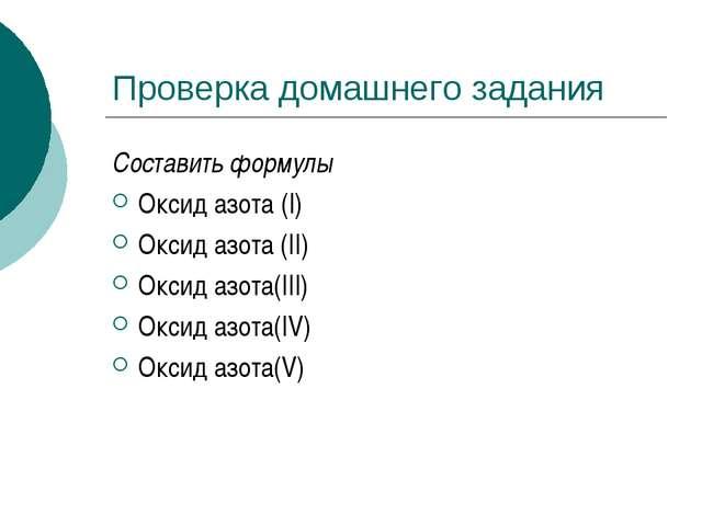 Проверка домашнего задания Составить формулы Оксид азота (I) Оксид азота (II)...