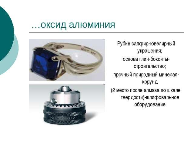 …оксид алюминия Рубин,сапфир-ювелирный украшения; основа глин-бокситы-строите...