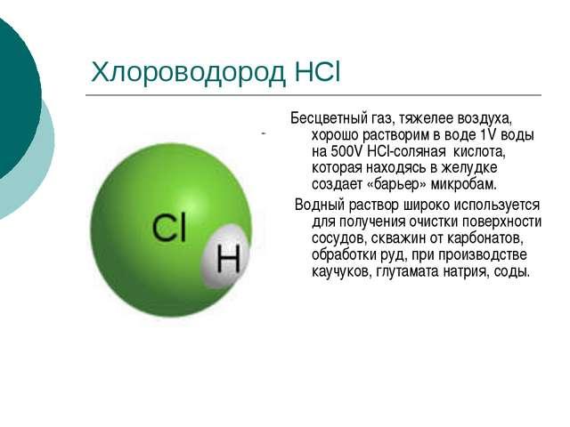 Хлороводород НСl Бесцветный газ, тяжелее воздуха, хорошо растворим в воде 1V...