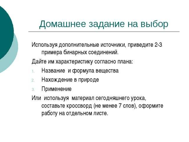 Домашнее задание на выбор Используя дополнительные источники, приведите 2-3 п...