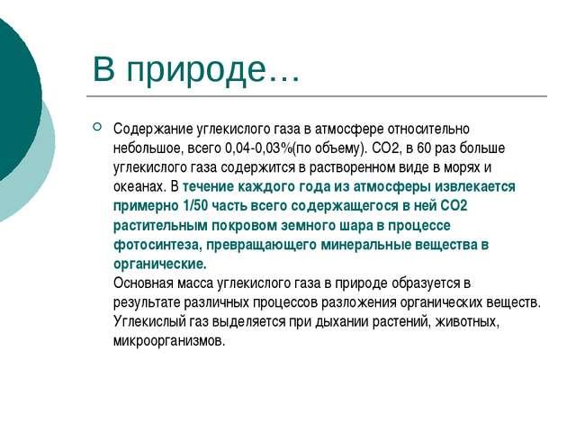 В природе… Содержание углекислого газа в атмосфере относительно небольшое, вс...