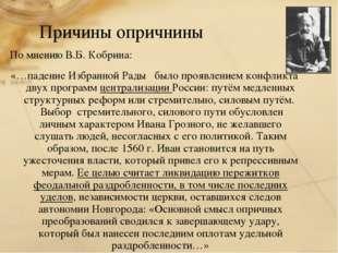 По мнению В.Б. Кобрина: «…падение Избранной Рады было проявлением конфликта д