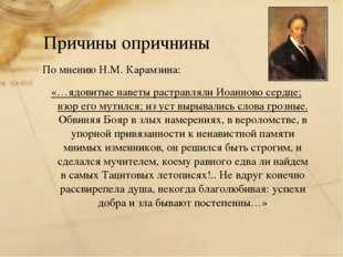 По мнению Н.М. Карамзина: «…ядовитые наветы растравляли Иоанново сердце; взор