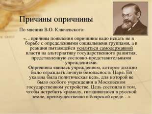 Причины опричнины По мнению В.О. Ключевского: «…причины появления опричнины н