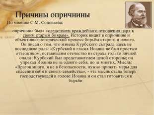 Причины опричнины По мнению С.М. Соловьева: опричнина была «следствием вражде
