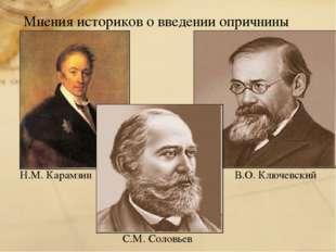 Н.М. Карамзин В.О. Ключевский С.М. Соловьев Мнения историков о введении опри