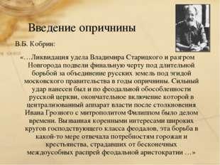 Введение опричнины В.Б. Кобрин: «…Ликвидация удела Владимира Старицкого и раз