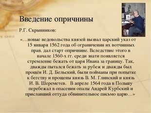 Р.Г. Скрынников: «…новые недовольства князей вызвал царский указ от 15 января