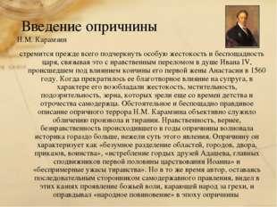 Введение опричнины Н.М. Карамзин стремится прежде всего подчеркнуть особую же