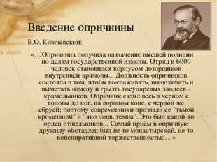 Введение опричнины В.О. Ключевский: «…Опричнина получила назначение высшей по