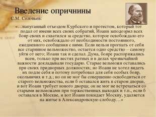 Введение опричнины С.М. Соловьев: «…напуганный отъездом Курбского и протестом