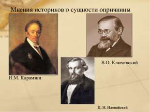 Н.М. Карамзин В.О. Ключевский Мнения историков о сущности опричнины Д. И. Ил