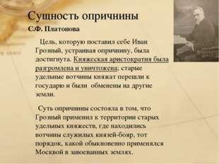 Сущность опричнины С.Ф. Платонова Цель, которую поставил себе Иван Грозный, у