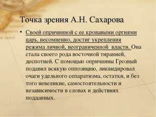 Точка зрения А.Н. Сахарова Своей опричниной с ее кровавыми оргиями царь, несо
