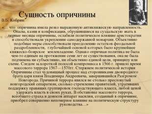 Сущность опричнины В.Б. Кобрин: «… что опричнина имела резко выраженную антик