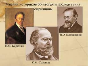 Н.М. Карамзин В.О. Ключевский С.М. Соловьев Мнения историков об итогах и пос