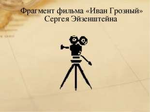 Фрагмент фильма «Иван Грозный» Сергея Эйзенштейна