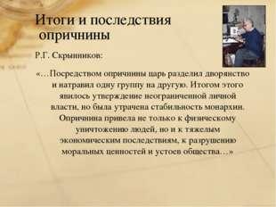 Р.Г. Скрынников: «…Посредством опричнины царь разделил дворянство и натравил
