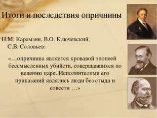 Итоги и последствия опричнины Н.М. Карамзин, В.О. Ключевский, С.В. Соловьев: