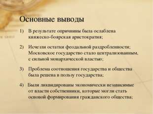 Основные выводы В результате опричнины была ослаблена княжеско-боярская арист